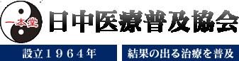 日中医療普及協会